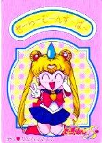 SAILORMOON SAILOR MOON S CARDDASS W PART 2 CARD #73 USAGI