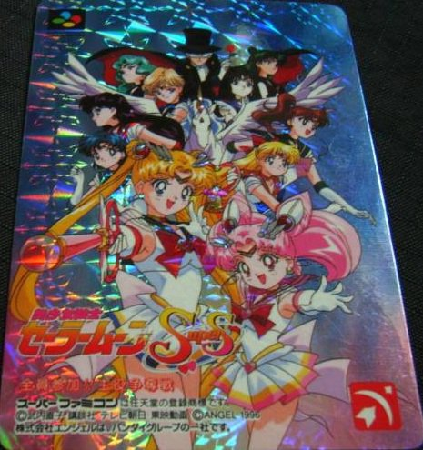 SAILOR MOON SPECIAL HARD PRISM JAPAN CARD GAME SUPER FAMICOM NINTENDO RAREST COLLECTION ANGEL 1996