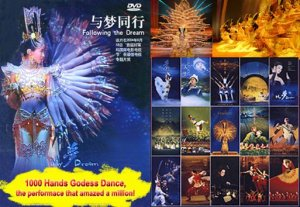 1000 Hands Goddess Dance performance DVD The Most Amazing Dance Performance ever!