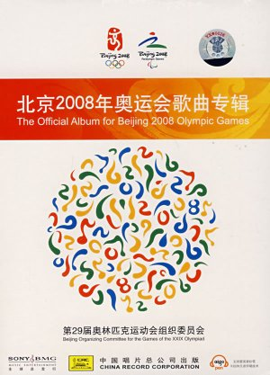 The Official album for Beijing 2008 Olympic Games 3CD