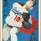 New York Yankees Return to Glory Los Angeles Dodgers Hideo Nomo 1997 Pinup Photo