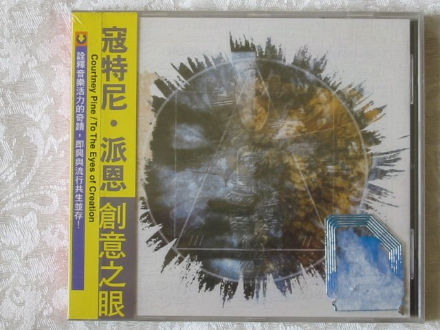 COURTNEY PINE - TO THE EYES OF CREATION - NEW CD