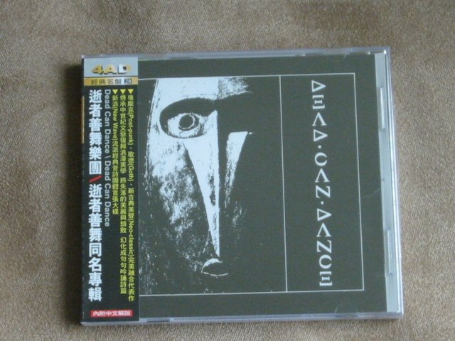 DEAD CAN DANCE - New and sealed CD