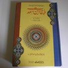 Tabqaat Ibn Saad (3vol.)