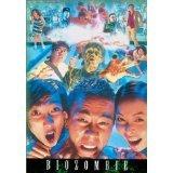 biozombie DVD 1998 brilliant idea 2000 tokyo shock used mint