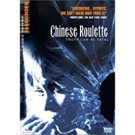 chinese roulette DVD 2003 NR 82 minutes used mint