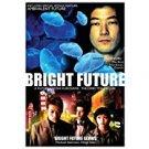 bright future - a film by kiyoshi kurosawa DVD 2002 2005 palm pictures 93 minutes used mint