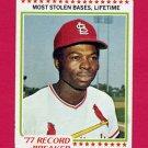 1978 Topps Baseball #001 Lou Brock - St. Louis Cardinals Vg