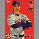 2007 Topps Baseball Wal-Mart #WM28 Kei Igawa - New York Yankees