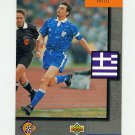 1994 Upper Deck World Cup Contenders English/Spanish Soccer #314 Greece