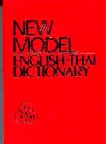New Model English -Thai Dictionary