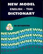 NEW MODEL English -Thai Dictionary So Sethaputra