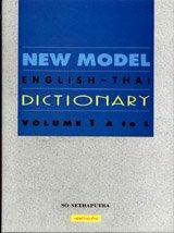 NEW MODEL English -Thai Dictionary So Sethaputra 2 Books