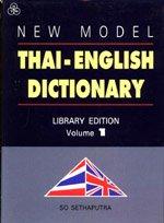 NEW MODEL Thai - English Dictionary So Sethaputra