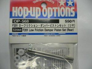 F201 Low Friction Damper Piston Set (Rear)