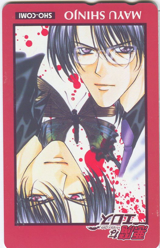 Mayu shinjo phone card ~Akuma no Eros
