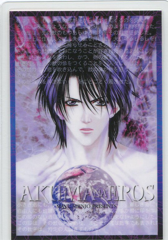 Akuma na Eros (RARE) event Idol card