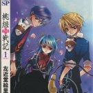 Misc series Asuka furoku