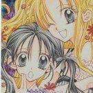 Full Moon wo Sagashita, Ribon Trading Card 0047