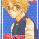 Aishiteruze baby, Ribon Trading Card, 0009
