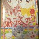 Ribbon series: Full Moon wo Sagashita, Ultra Maniac vhs