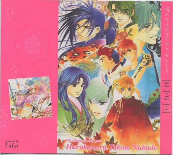 Harukanaru toki no naka de book cover