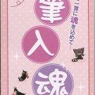 Kyo Kara Maoh! Stationary memo book