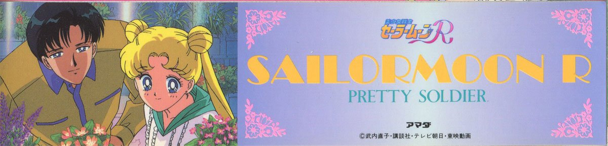 Sailor Moon R PP bookmark (R Movie) reg