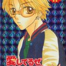 Ashteriuze baby, Ribon Trading Card collection - 0009 prism