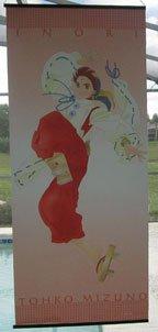 Harukanaru toki no Naka de silk scroll (Inori)