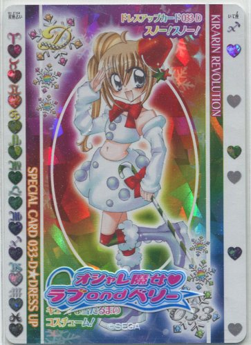 Kirarin Revolution SP 033, 5th Stage Winter Snow Trading Card