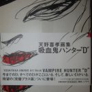 Vampire Hunter D Art collection book (black and white)