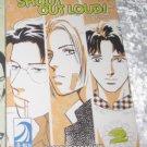 Shout Out Loud! Vol 2 (yaoi manga)