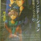 Book Art Gravitation Fan Book 2 Maki Murakami OOP