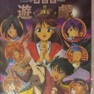 Fushigi Yuugi Part 2 Animation World Art book (Watase Yuu)