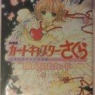 Card Captor Sakura CLAMP Series Artbook & interviews Promo