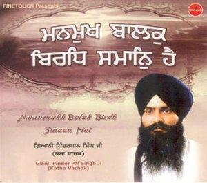 MANNMUKH BALAK BIRDH SMAAN HAI - Giani Pinder Pal Singh Ji