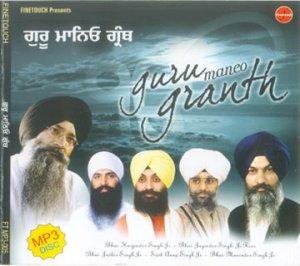 GURU MANEO GRANTH (MP3) - Multi Ragi