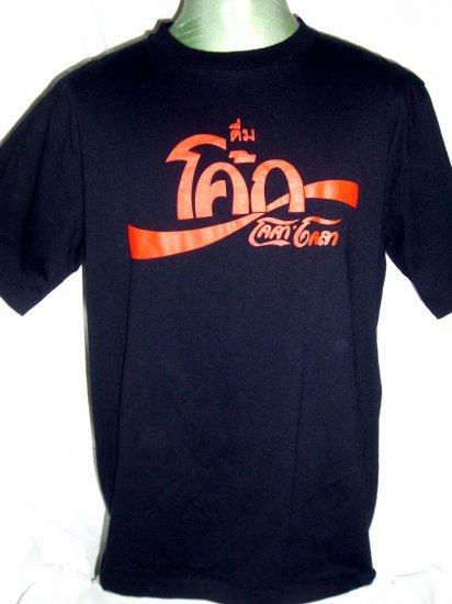 SOLD! Unique Asian? Middle Eastern? Cola Size LARGE Black T-Shirt READ!