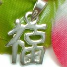 925 STERLING SILVER CHINESE SYMBOL CHARM / PENDANT - PROSPERITY