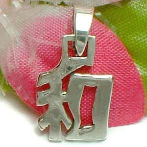 925 STERLING SILVER CHINESE SYMBOL CHARM / PENDANT - PEACE