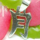 925 STERLING SILVER CHINESE SYMBOL CHARM / PENDANT - MOON