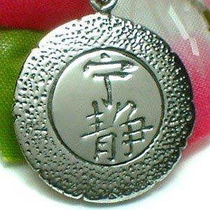 925 STERLING SILVER CHINESE SYMBOL CHARM / PENDANT - PEACE / TRANQUILITY / SERENITY