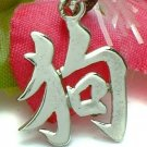 925 STERLING SILVER CHINESE SYMBOL CHARM / PENDANT - DOG