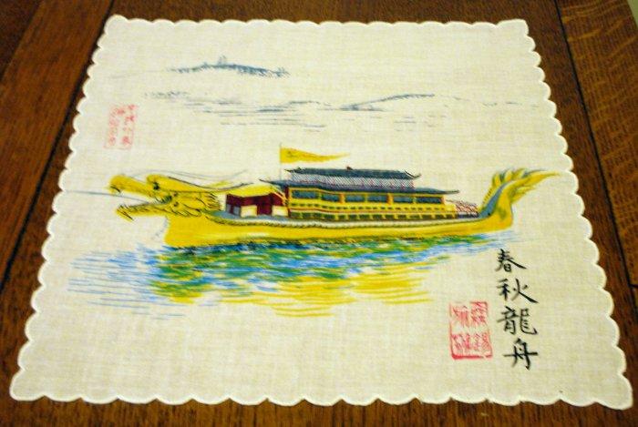 Chinese Dragon boat cotton souvenir hanky vintage1384vf