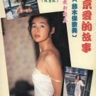 Asian Oriental Nude Hong Kong Festish Book - Magazine #052