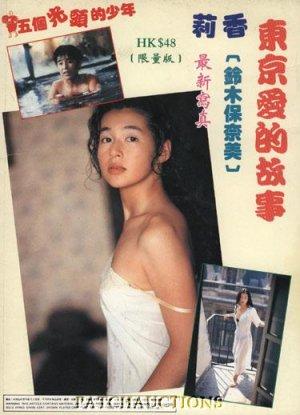 Asian Oriental Nude Hong Kong Festish Book - Magazine #052