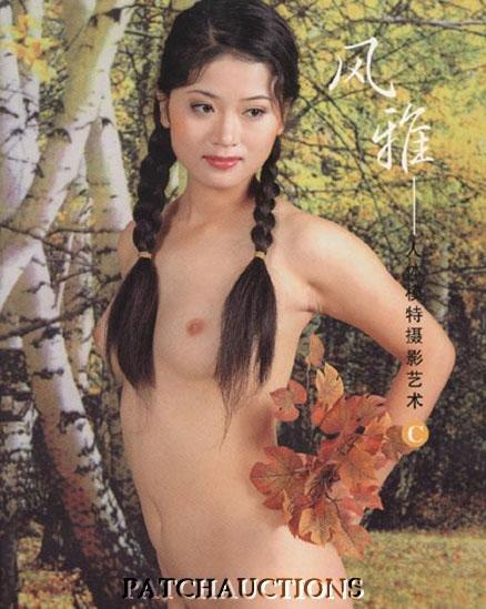 Asian Oriental Chinese Nude Models Art Book Women #608