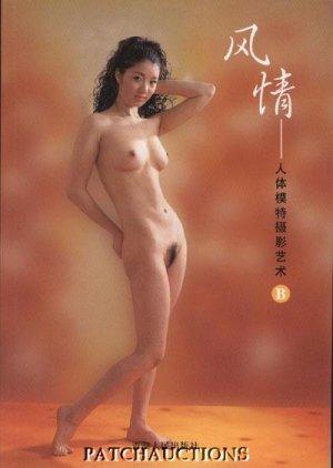 Asian Oriental Chinese Nude Models Art Book Women #609