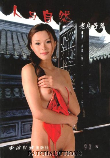 Asian Oriental Chinese Nude Models Art Book Women #558